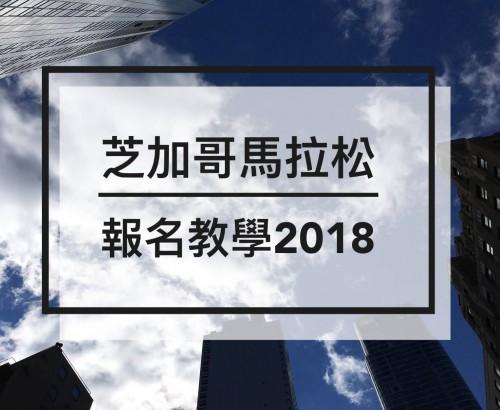 【芝加哥馬拉松報名】美國芝加哥馬拉松2018報名抽籤教學篇