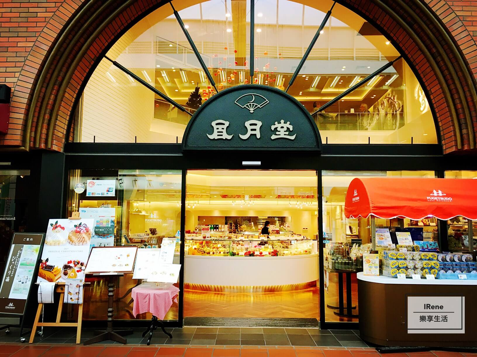 神戶風月堂