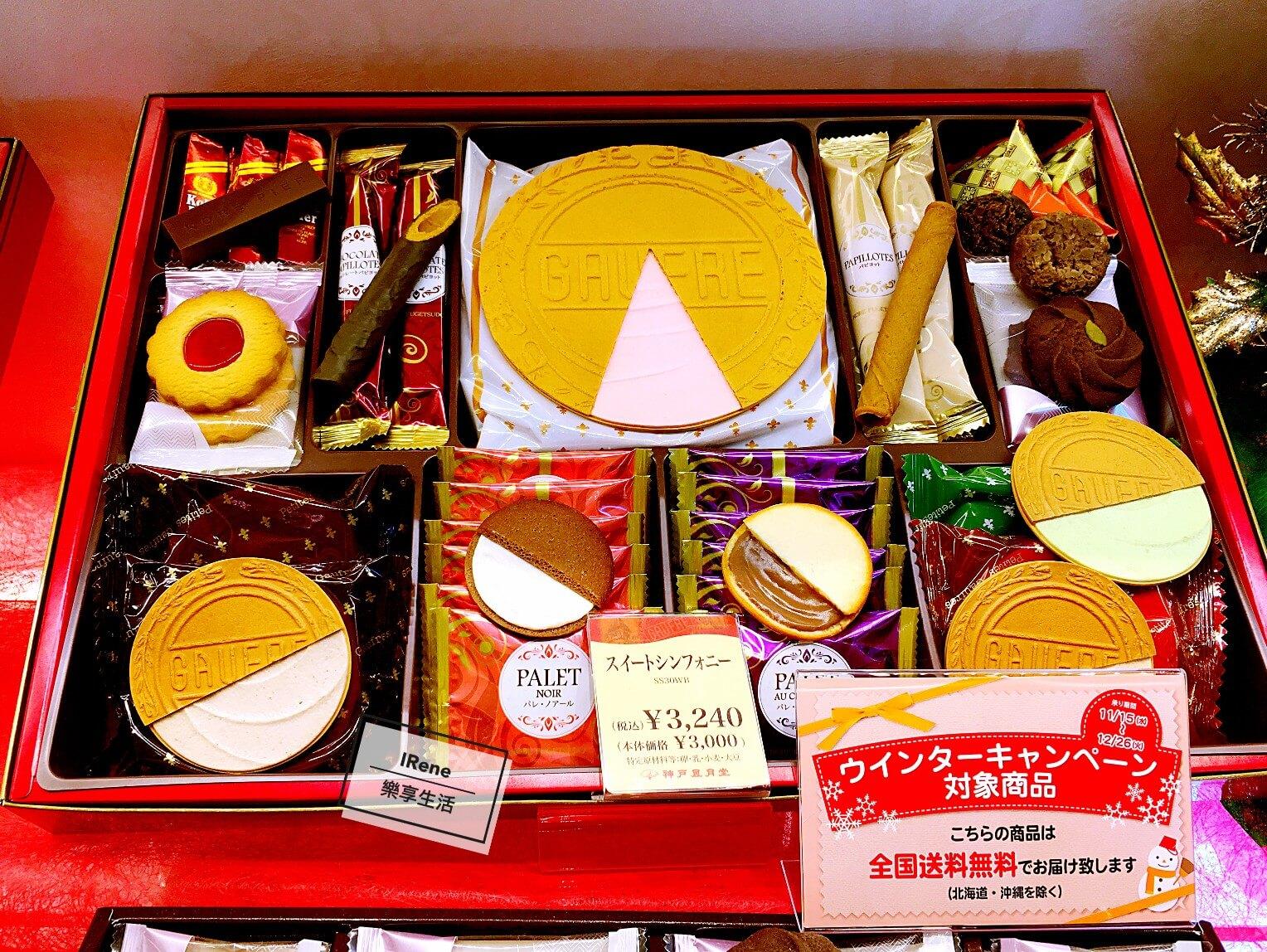 神戶風月堂法蘭酥