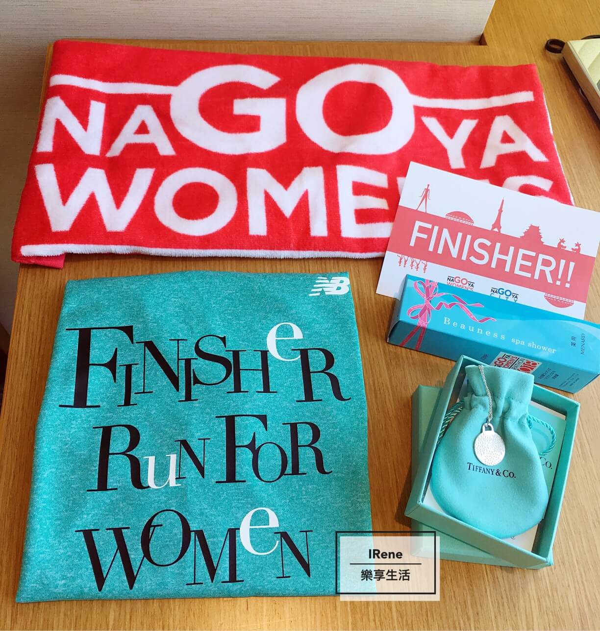 2018名古屋女子馬拉松完賽禮包