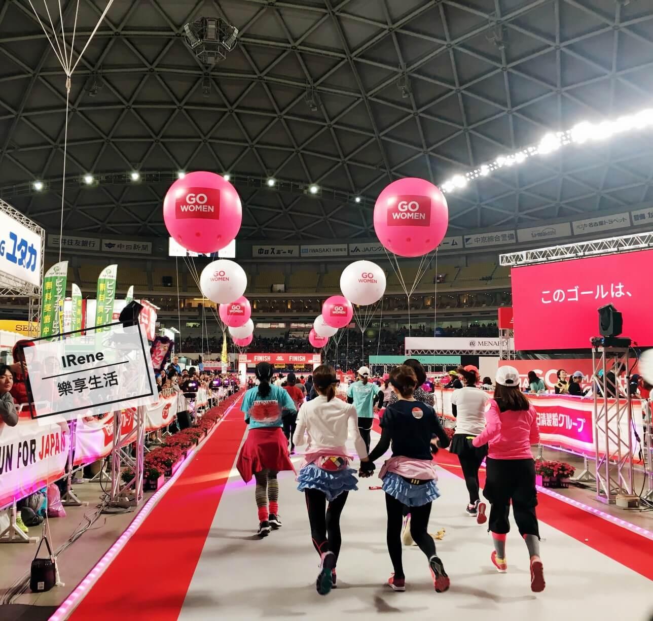 名古屋馬拉松終點 Nagoya Dome