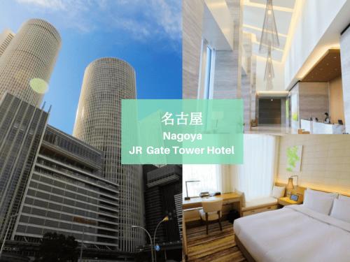 新開幕/超棒住宿/名古屋車站樓上的飯店-Nagoya JR Gate Tower Hotel
