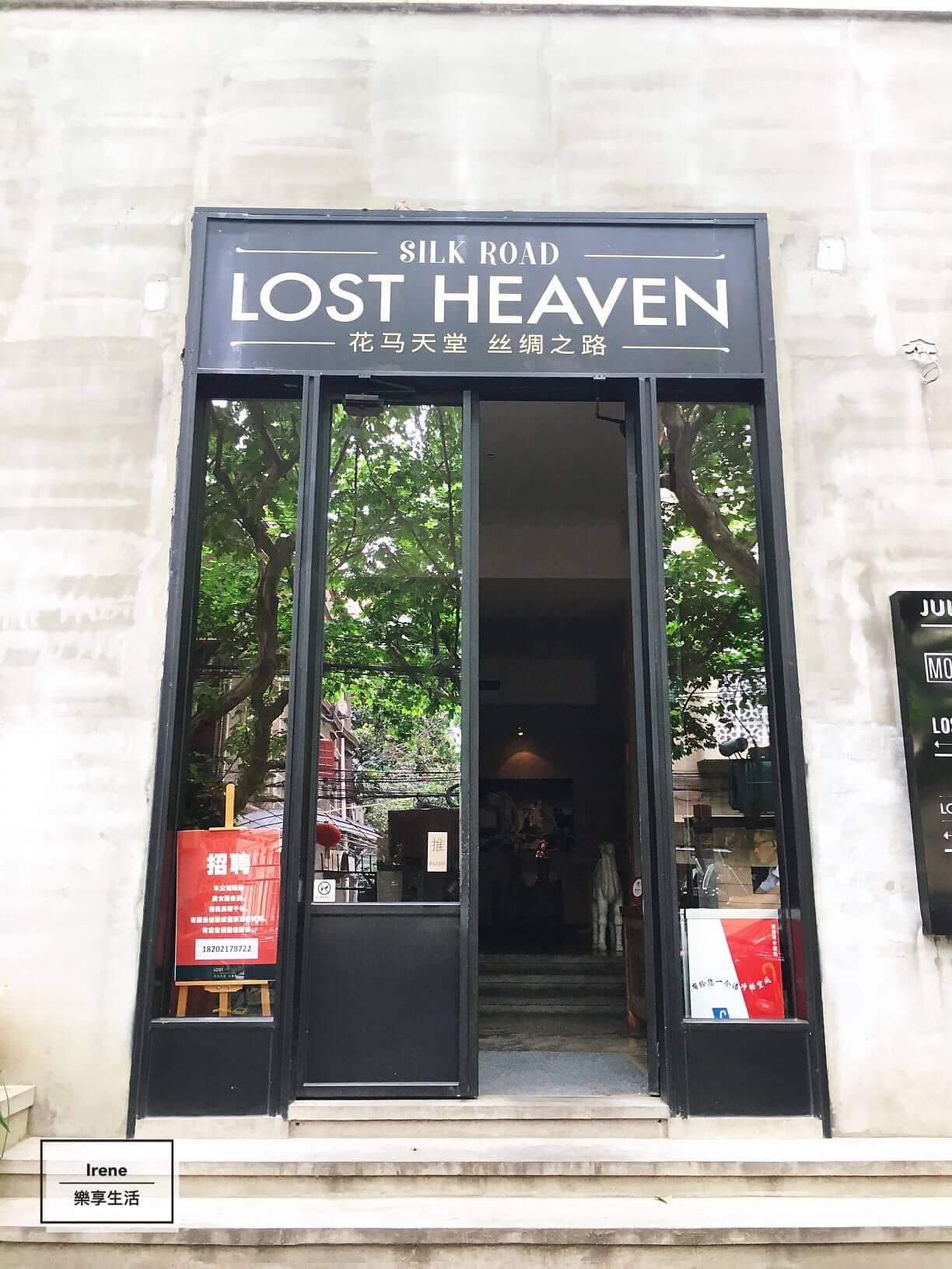 上海美食推薦-上海花馬天堂絲綢之路餐廳(Lost Heaven Silk Road)門口