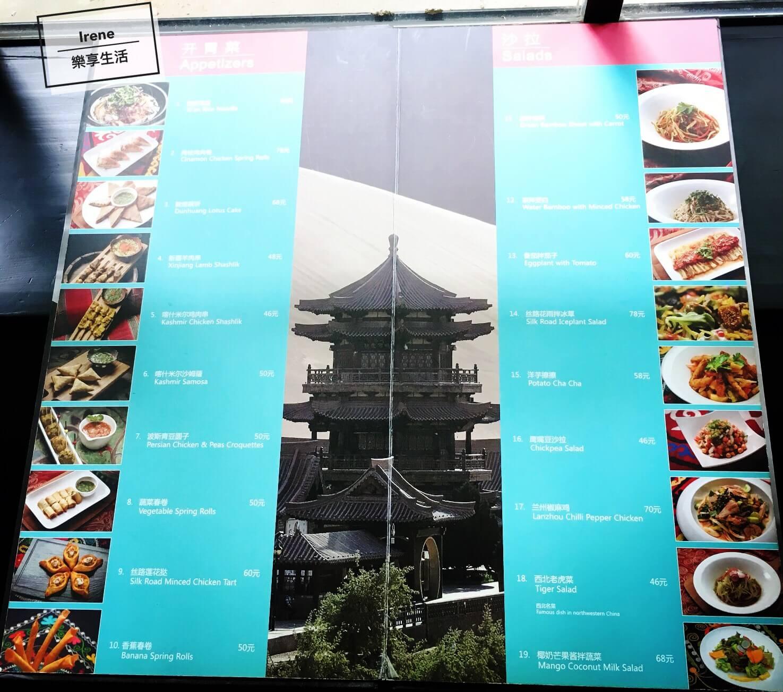 上海花馬天堂絲綢之路餐廳(Lost Heaven Silk Road)菜單