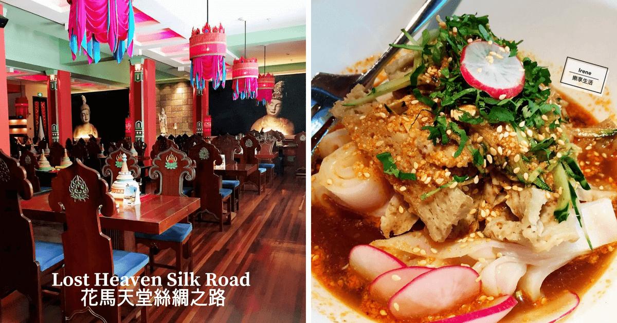 [上海美食推薦] 彷彿置身西域風情中-花馬天堂絲綢之路餐廳Lost Heaven Silk Road