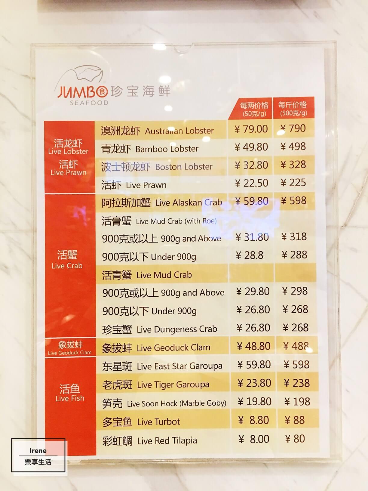 上海美食推薦-新加坡珍寶海鮮Jumbo Seafood海鮮時價
