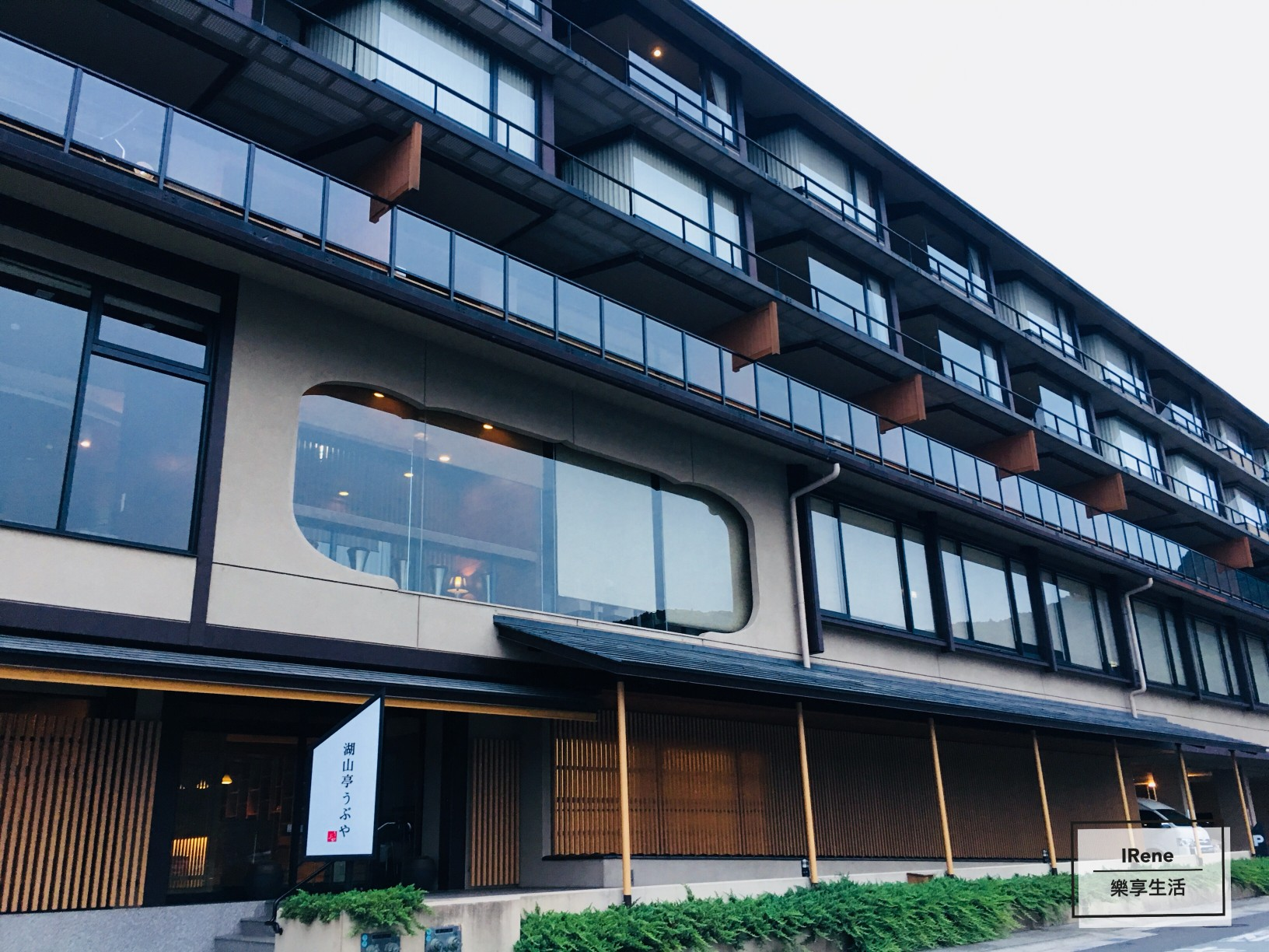河口湖高級旅館湖山亭產屋