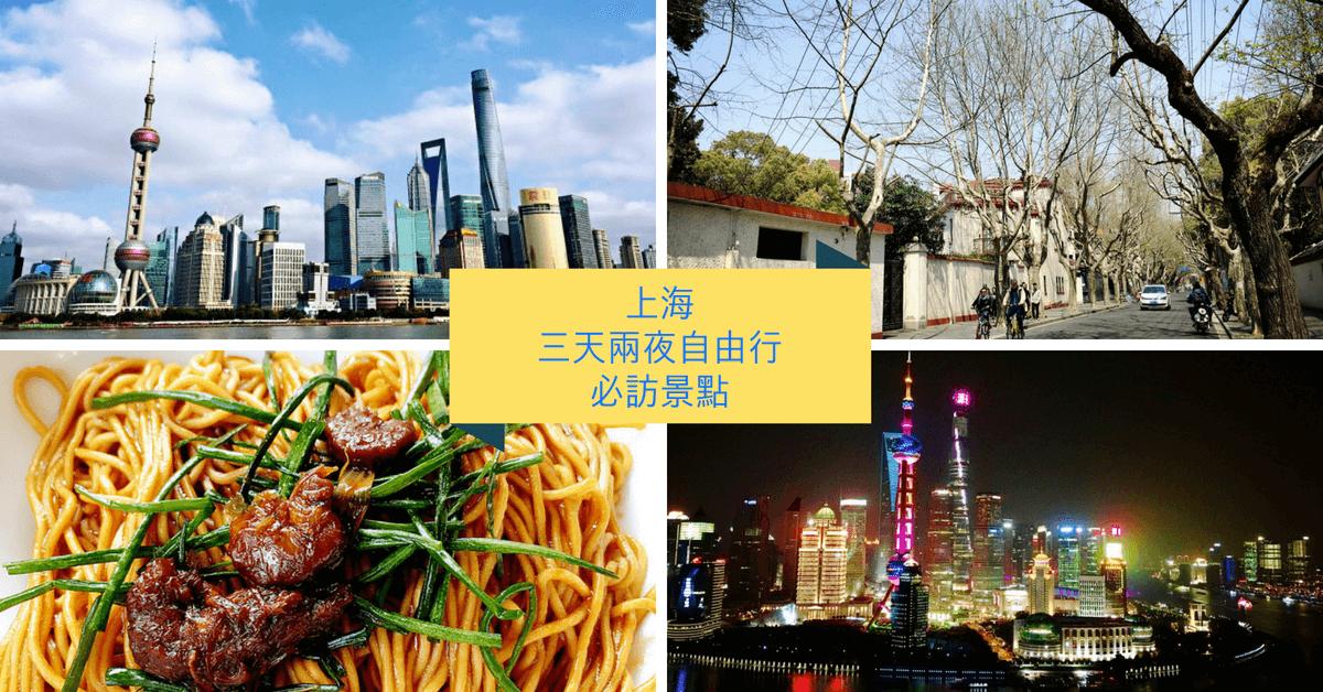 【上海自由行】三天兩夜精彩玩上海, 必訪上海景點行程攻略