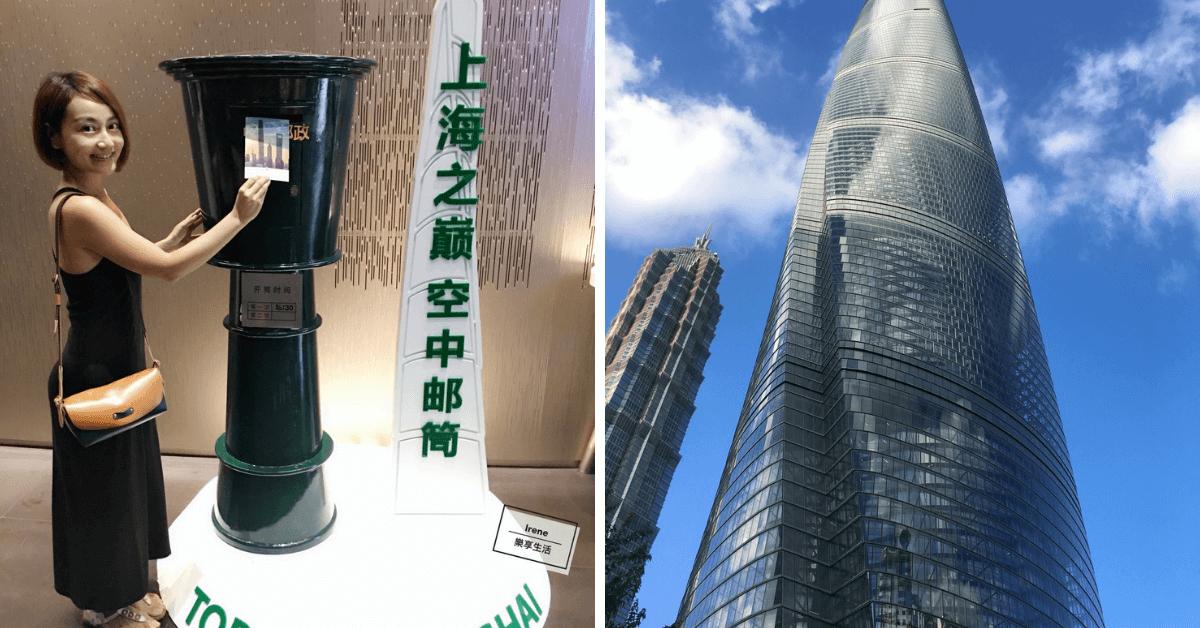 【上海景點】上海中心Shanghai Tower, 世界第二高樓觀景台