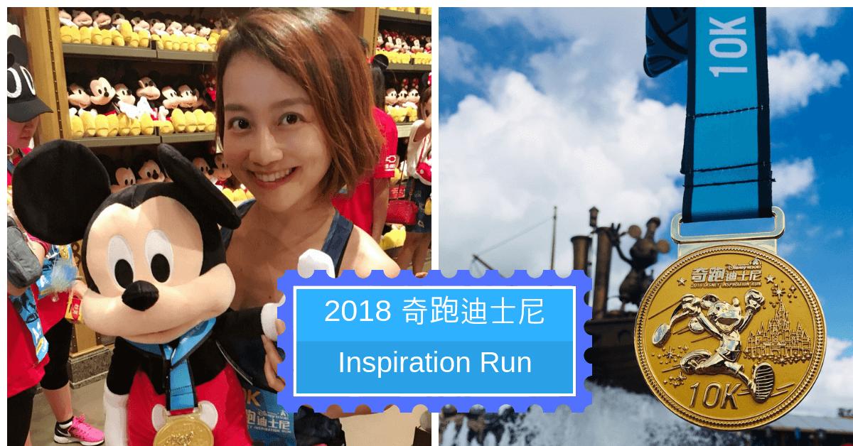 第一屆上海奇跑迪士尼馬拉松 – 2018 Disney Inspiration Run