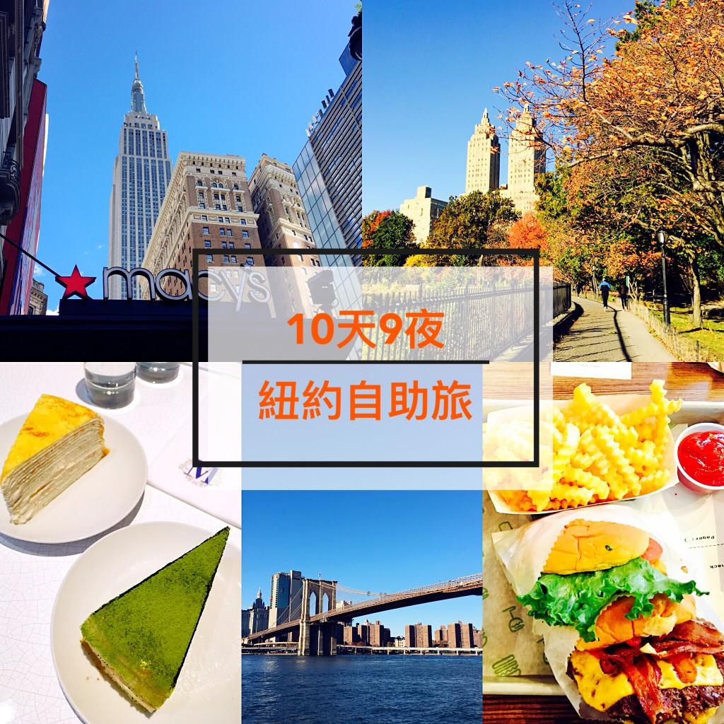【紐約】跟我一起玩紐約, 10天9夜紐約自助旅行程攻略