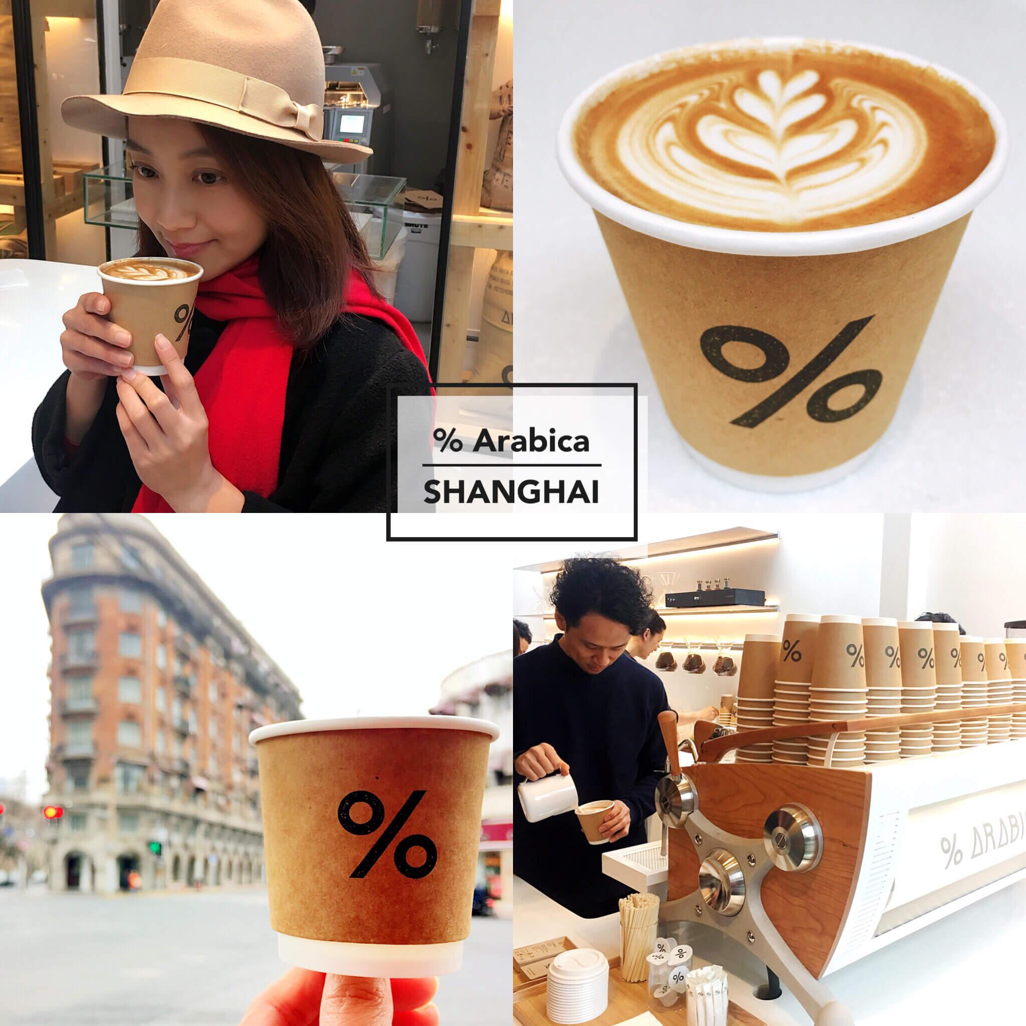 【上海咖啡推薦】網紅咖啡店%Arabica在上海開幕了