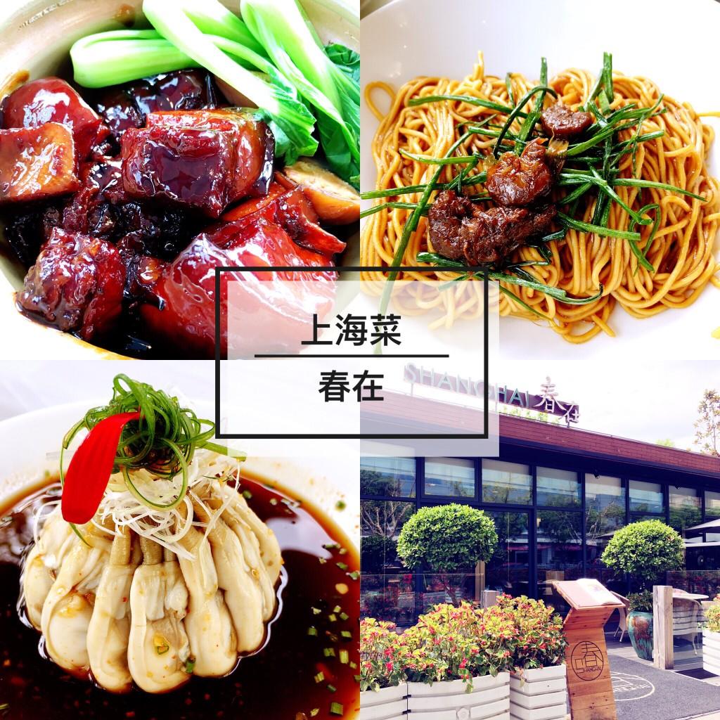 【上海美食推薦】上海人也說讚的上海菜-春在餐廳