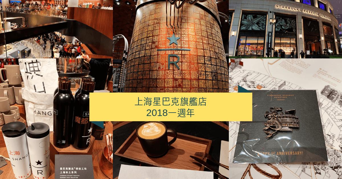 [攻略]  探索全球最大星巴克 – 上海星巴克烘焙工坊一週年