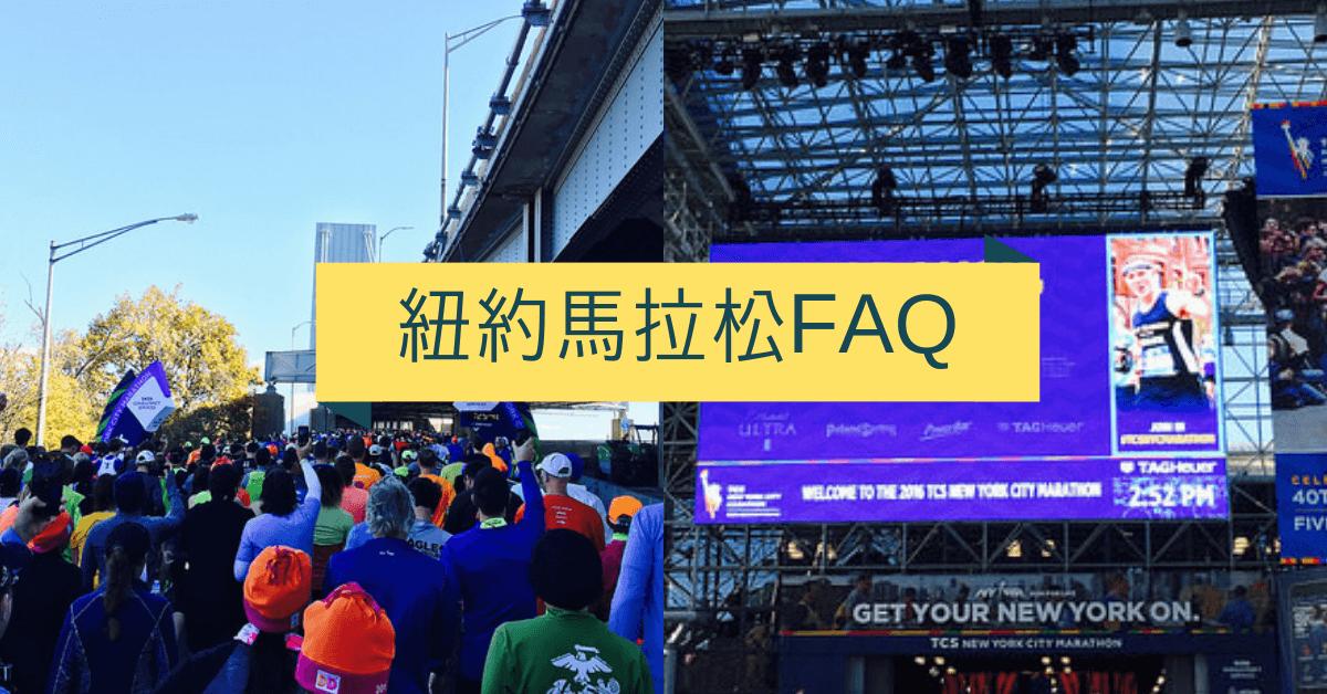 [必看] 秒懂紐約馬拉松, 快問快答紐約馬拉松FAQ