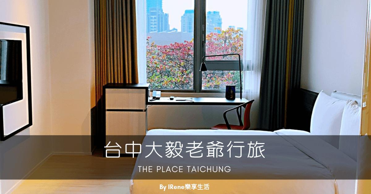 [台中住宿推薦] 新開幕, 黑與白的藝廊設計風格-台中大毅老爺行旅飯店