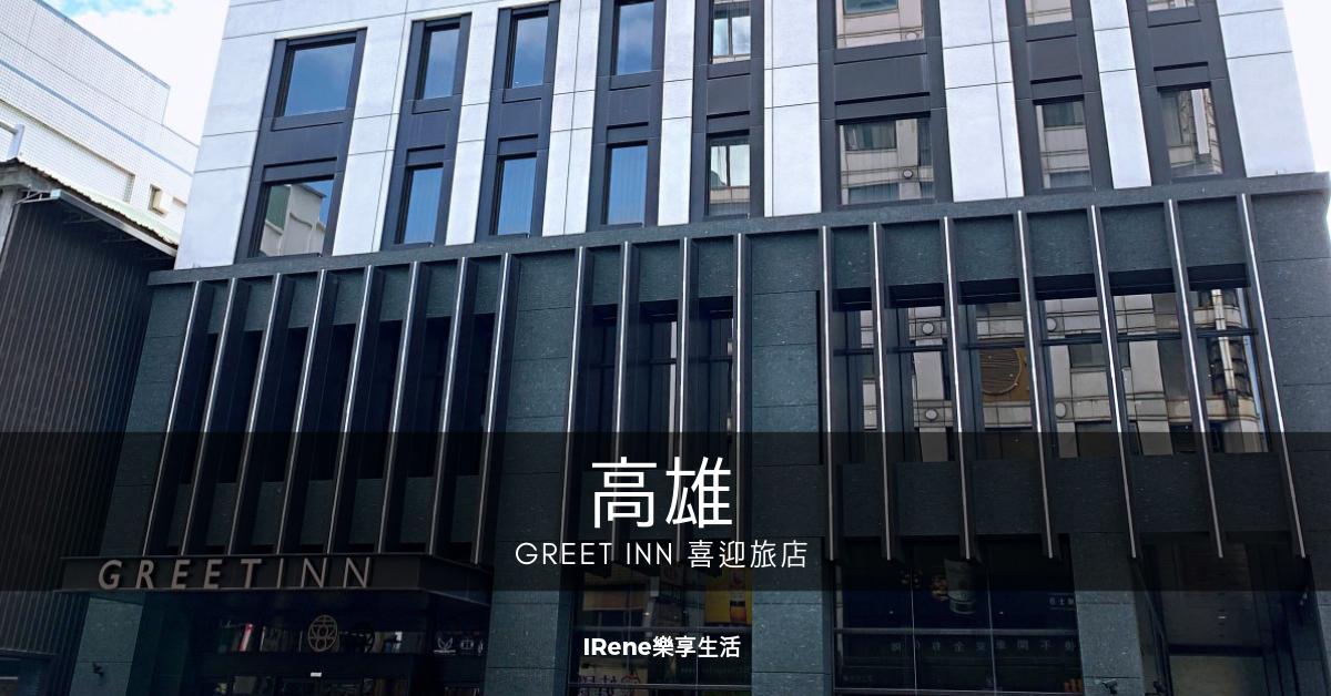 [高雄住宿] 近六合夜市, 優雅路線的商務飯店 – 高雄Greet Inn喜迎旅店