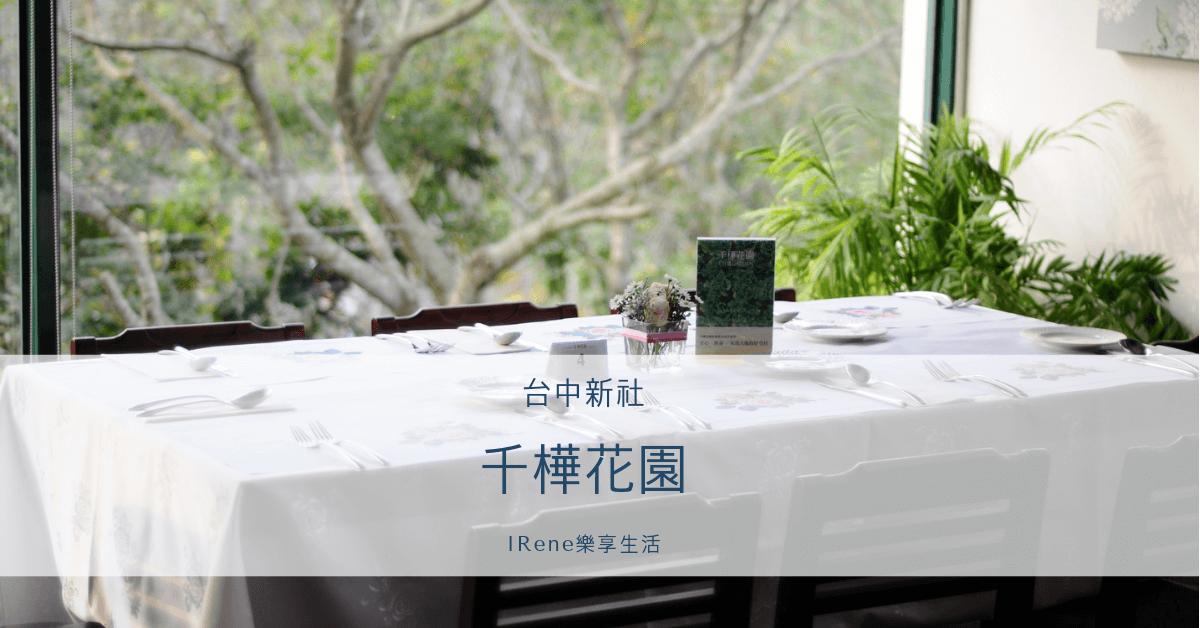 台中新社千樺花園, 品法式料理賞優雅美景, 辦戶外婚禮的好地方