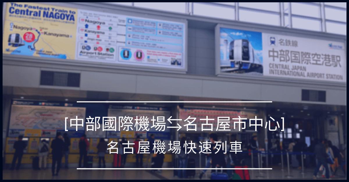[購票教學] 名古屋機場快速列車μ-SKY, 到名古屋市區只要28分鐘