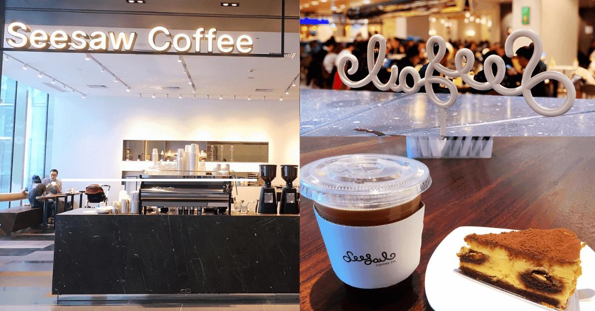 [上海咖啡] 源於上海的精品咖啡Seesaw, 做一杯特立獨行的咖啡