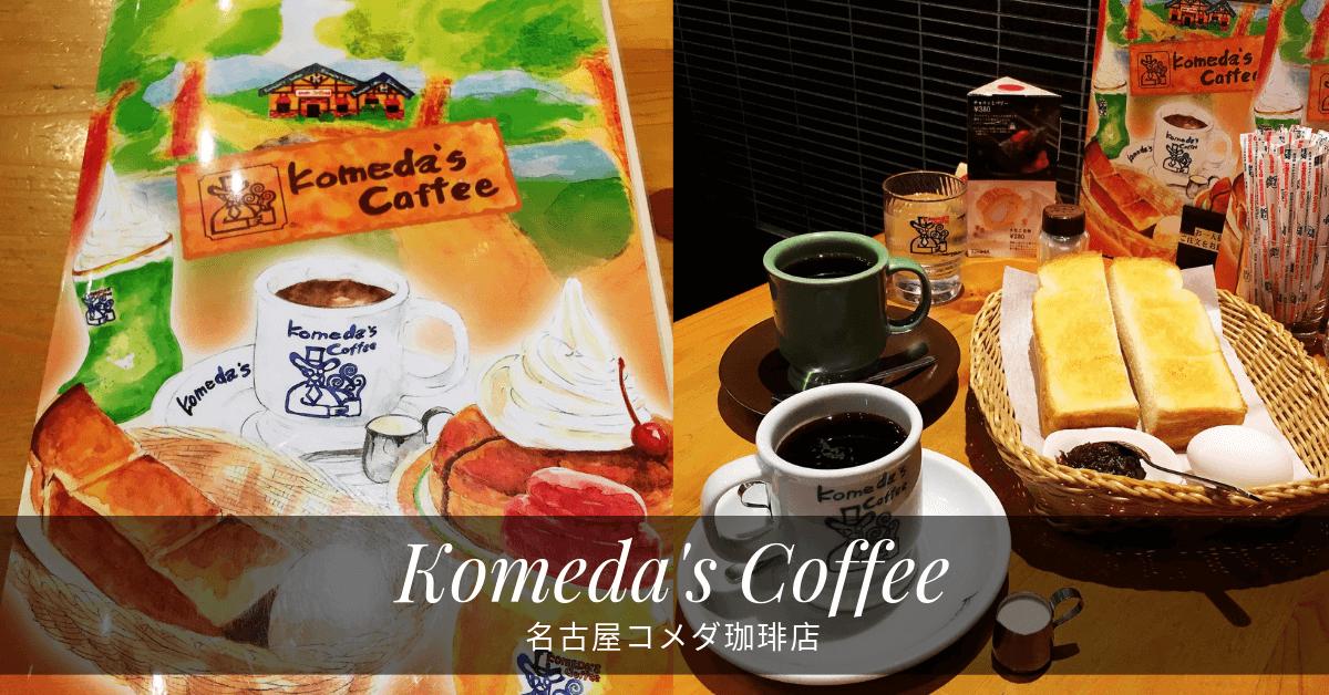 到名古屋早餐這樣吃! 名古屋50年老店Komeda's Coffee, 點咖啡送好吃厚土司