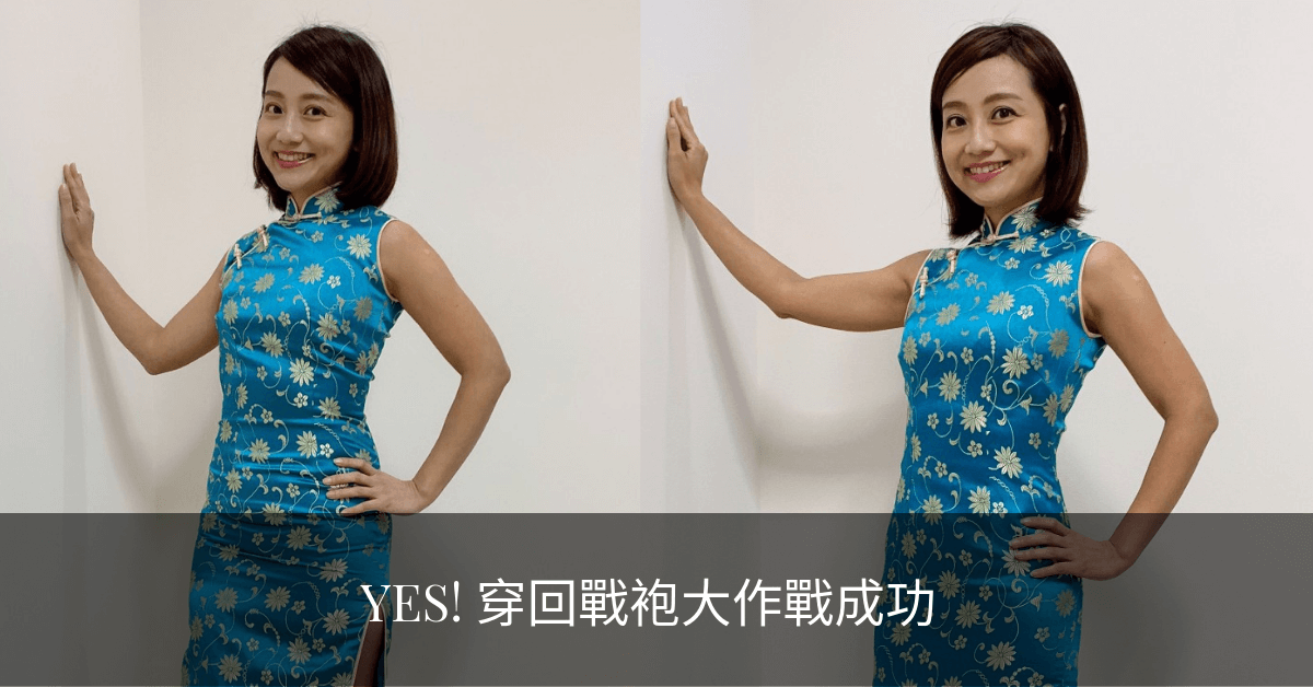 Yes, 減肥瘦身5公斤, 穿回戰袍大作戰, 成功!