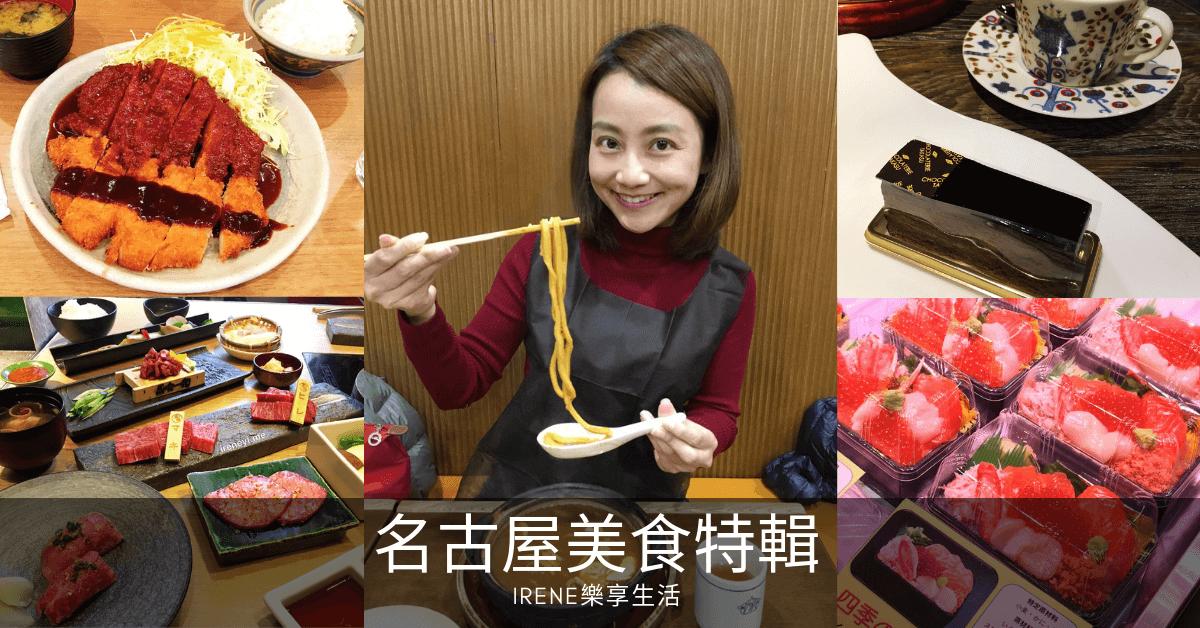 [美食特輯] 名古屋旅遊吃什麼?推薦給你10家名古屋美食
