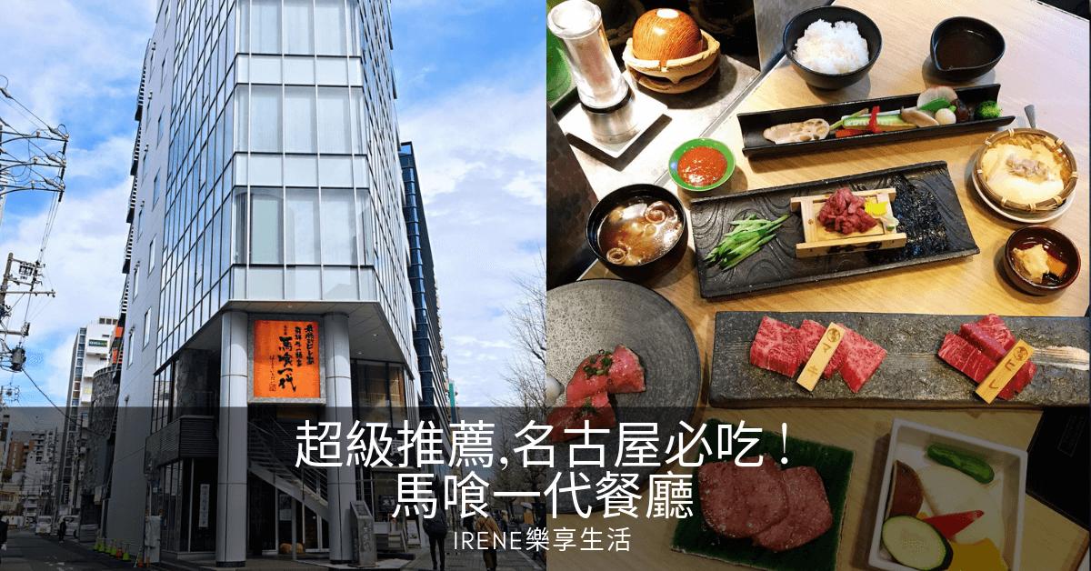 超級推薦!!! 名古屋必吃中的必吃 – 馬喰一代, 飛驒牛午間套餐