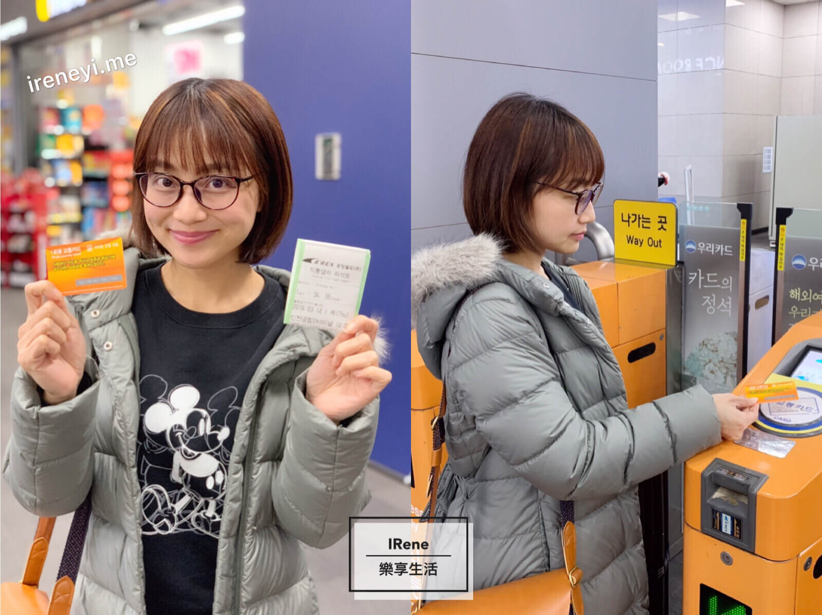 購買直達首爾機場快線車票, Purchase Seoul Airport Express Ticket, 购买直达首尔机场快线车票