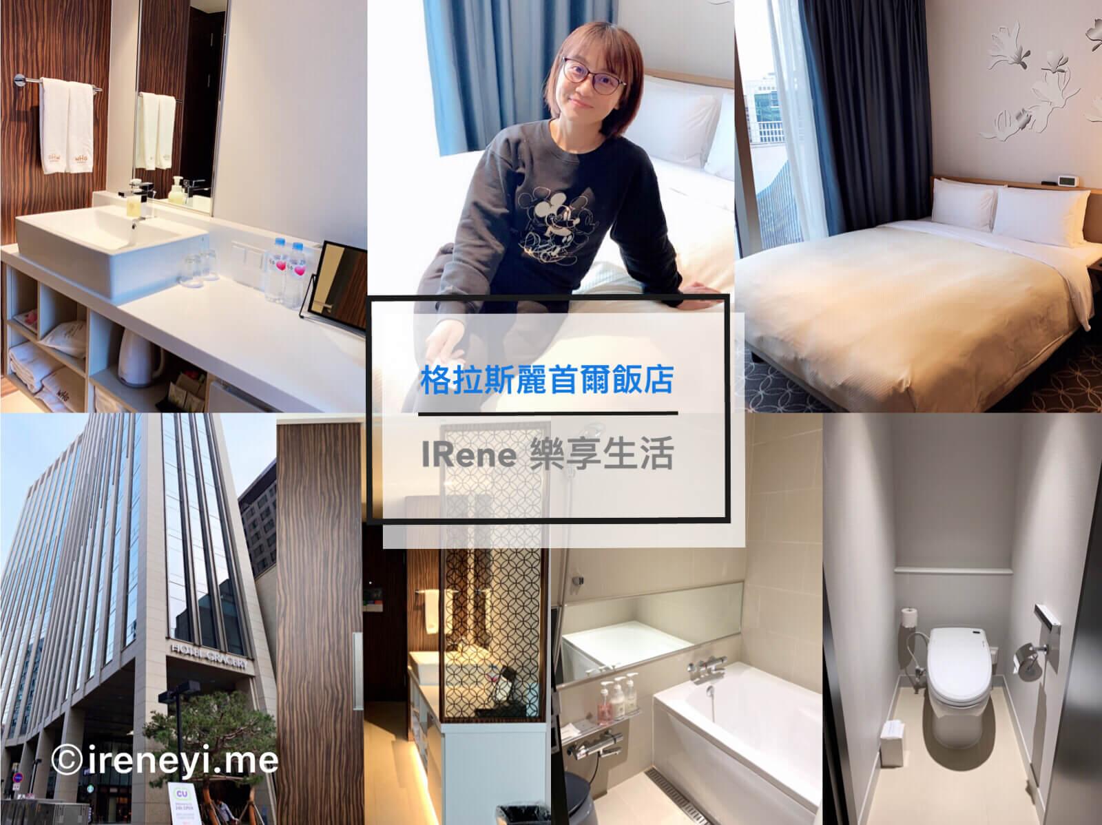 首爾住宿推薦- 格拉斯麗首爾飯店, Hotel Gracery Seoul , 格拉斯丽首尔店酒店
