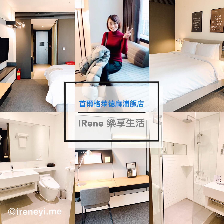 首爾格萊德麻浦飯店 Glad Hotel Mapo Seoul 首尔格莱德麻浦酒店
