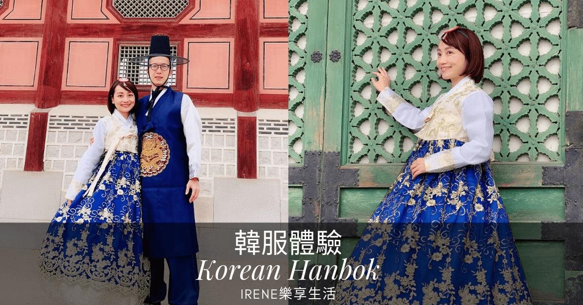 我在首爾景福宮的韓服體驗, 想穿漂亮韓服看這篇