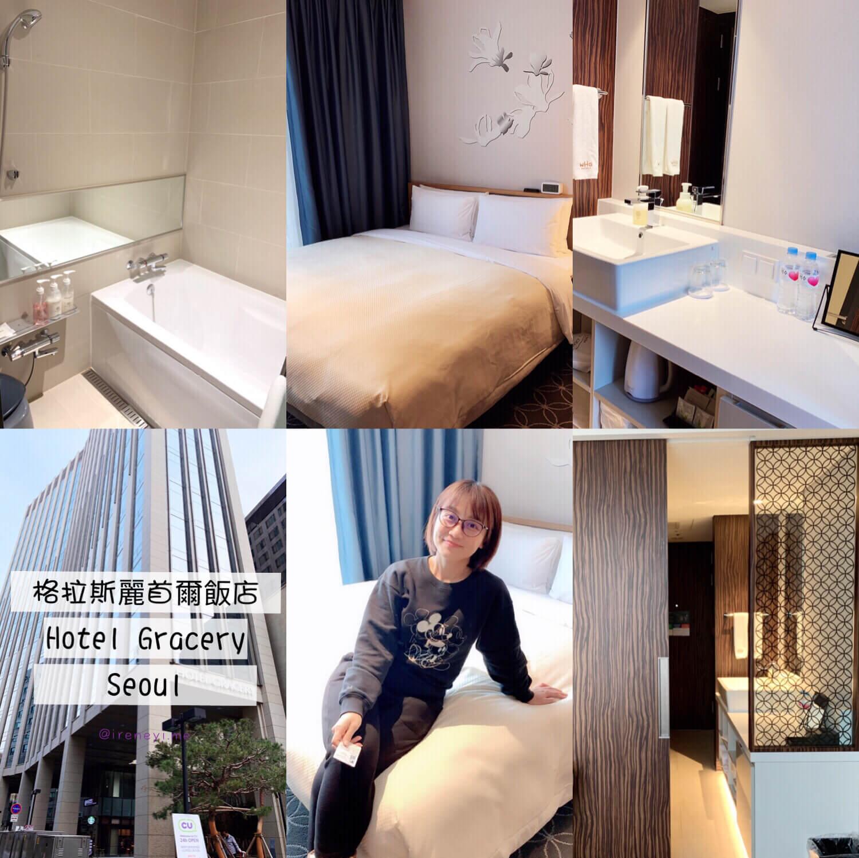 [首爾新飯店推薦] 日式精緻舒適, 交通方便近明洞 – 格拉斯麗首爾飯店
