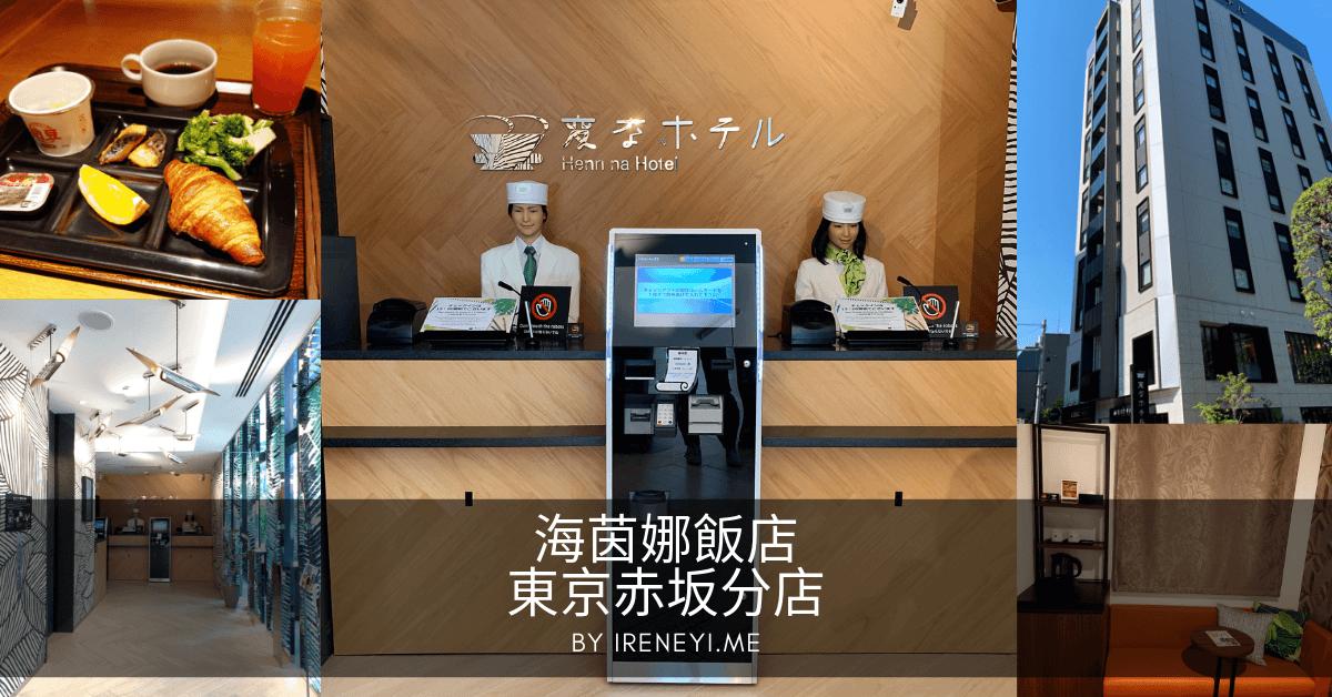 傳聞中的機器人飯店, 房內有超好用LG烘乾機 – 海茵娜飯店東京赤阪分店