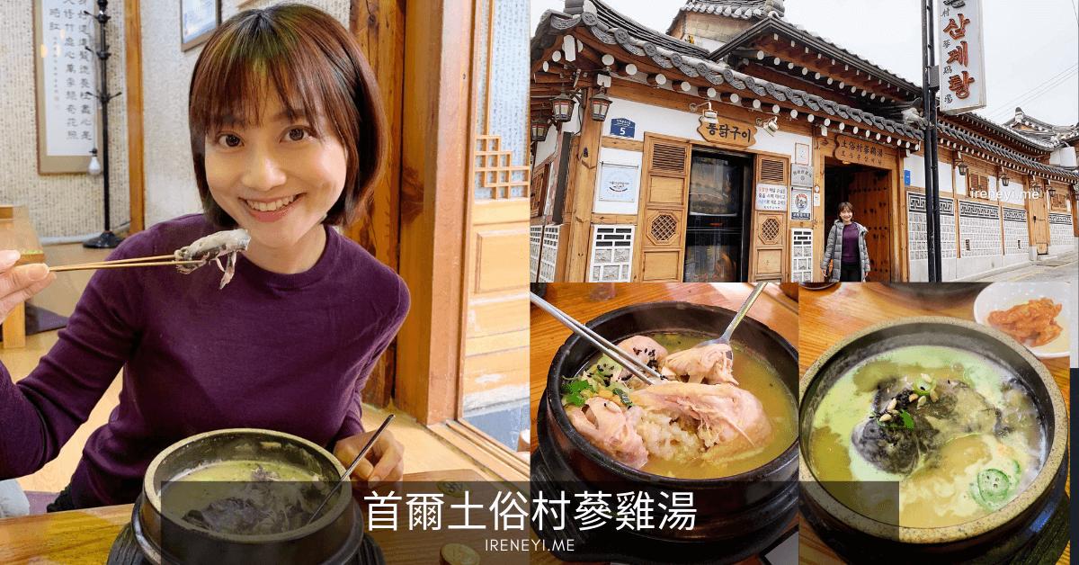 超級推薦! 首爾必吃美食, 土俗村蔘雞湯