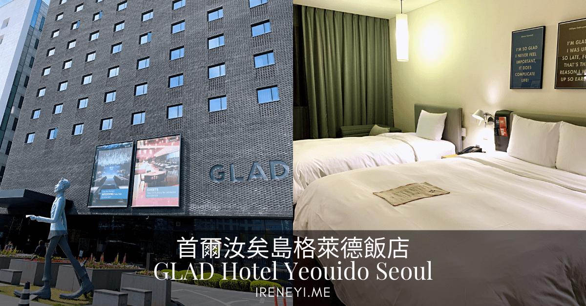 適合金浦機場轉機, 二刷現代都會的首爾GLAD設計飯店 – 首爾汝矣島格萊德飯店