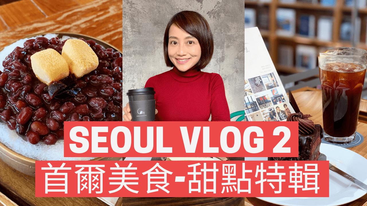 首爾Vlog#2-首爾美食, 甜點特輯 (內附影片)