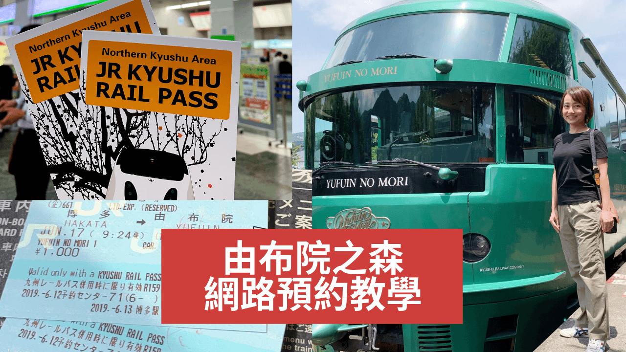 九州特色火車「由布院之森」網路預約教學 (2019最新版)