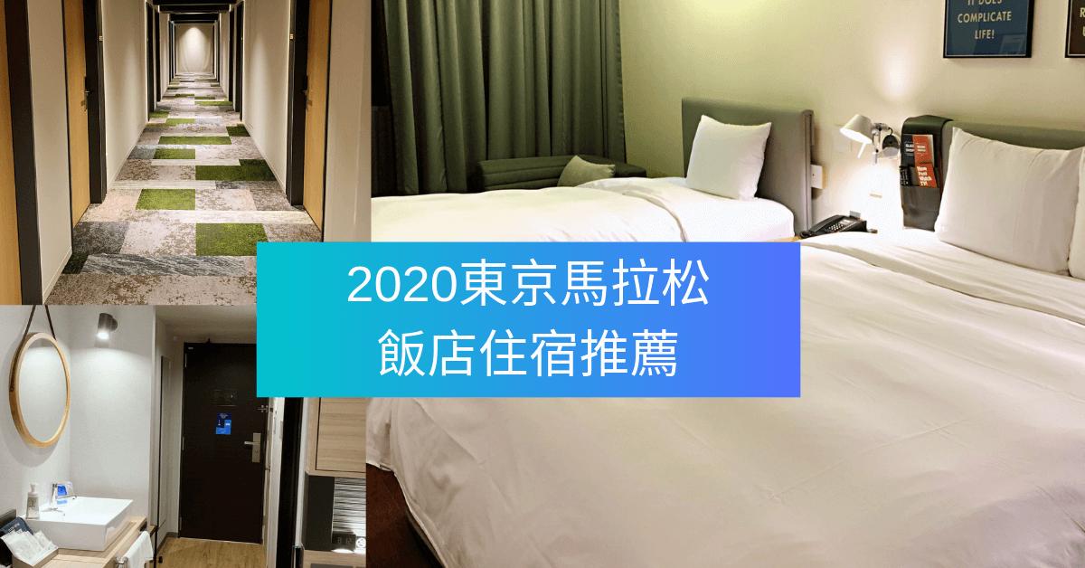 2020東京馬拉松飯店住宿推薦