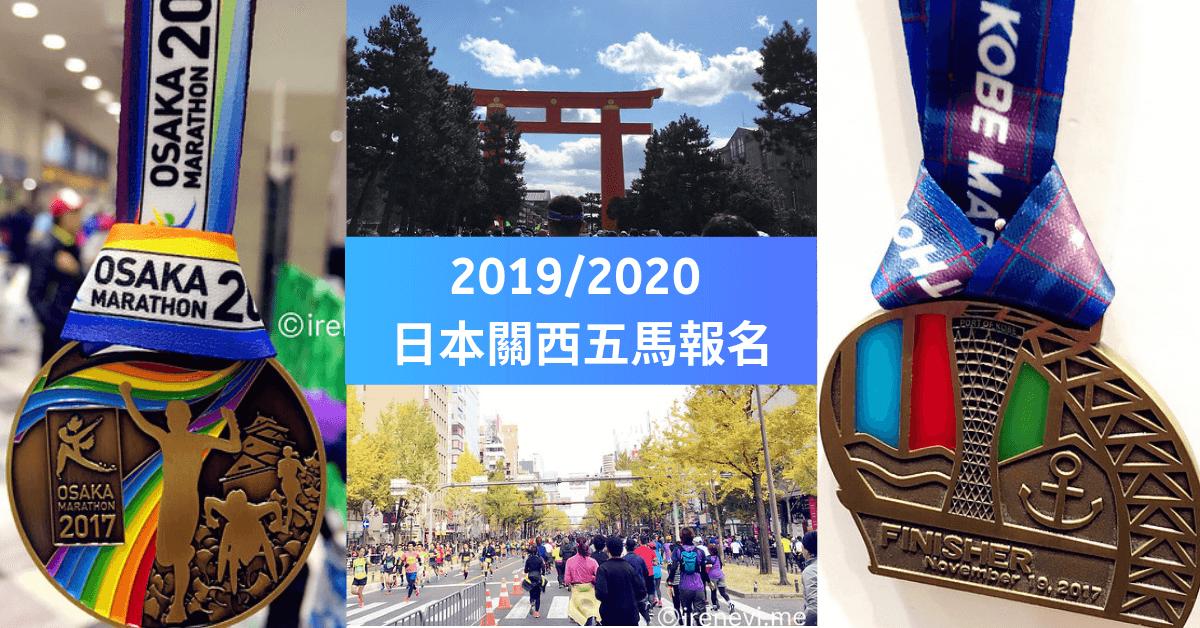 2019/2020 日本關西五馬報名攻略