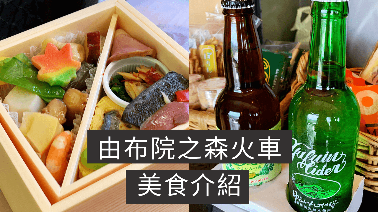 九州人氣觀光火車-由布院之森火車美食介紹