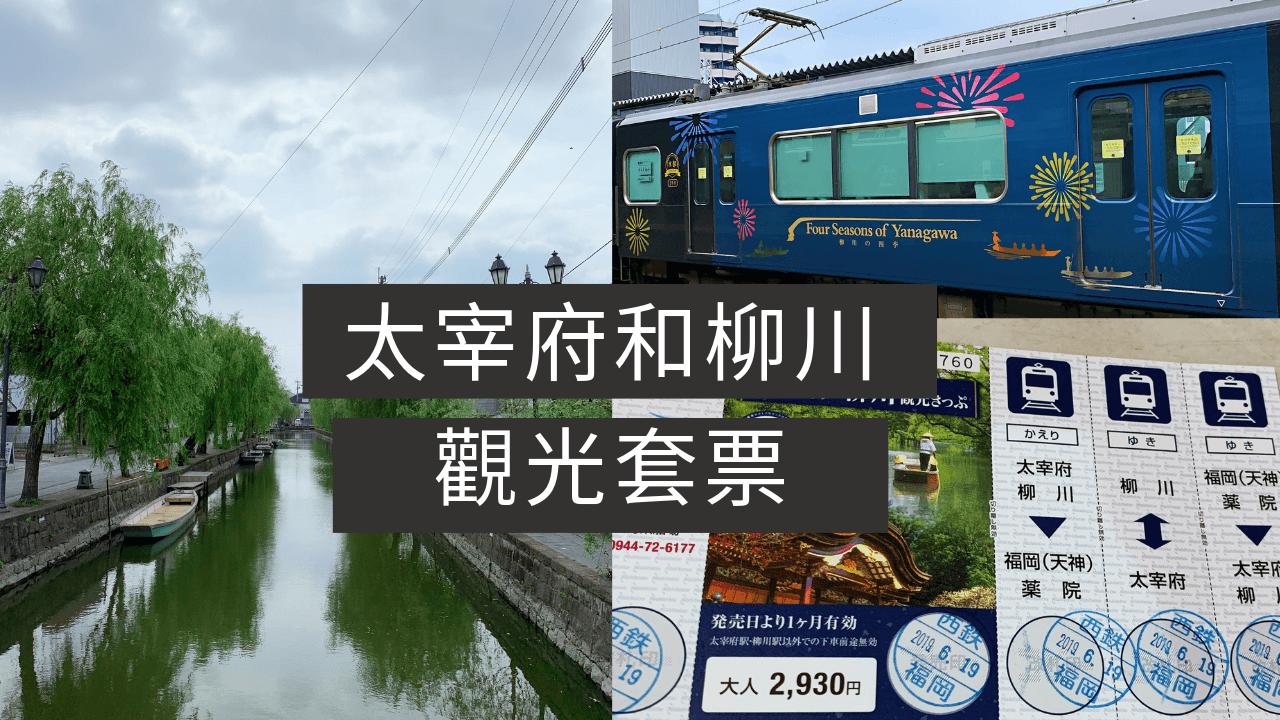 [購票必看] 福岡到太宰府和柳川觀光套票