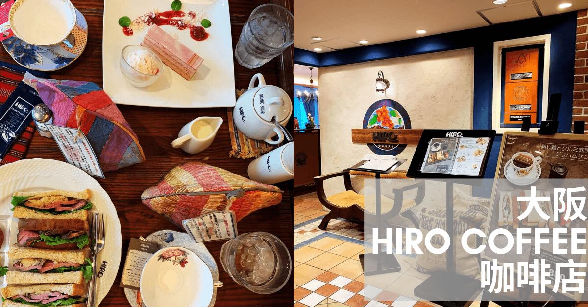 大阪Hiro Coffee咖啡店, 櫻花季的幸福下午茶