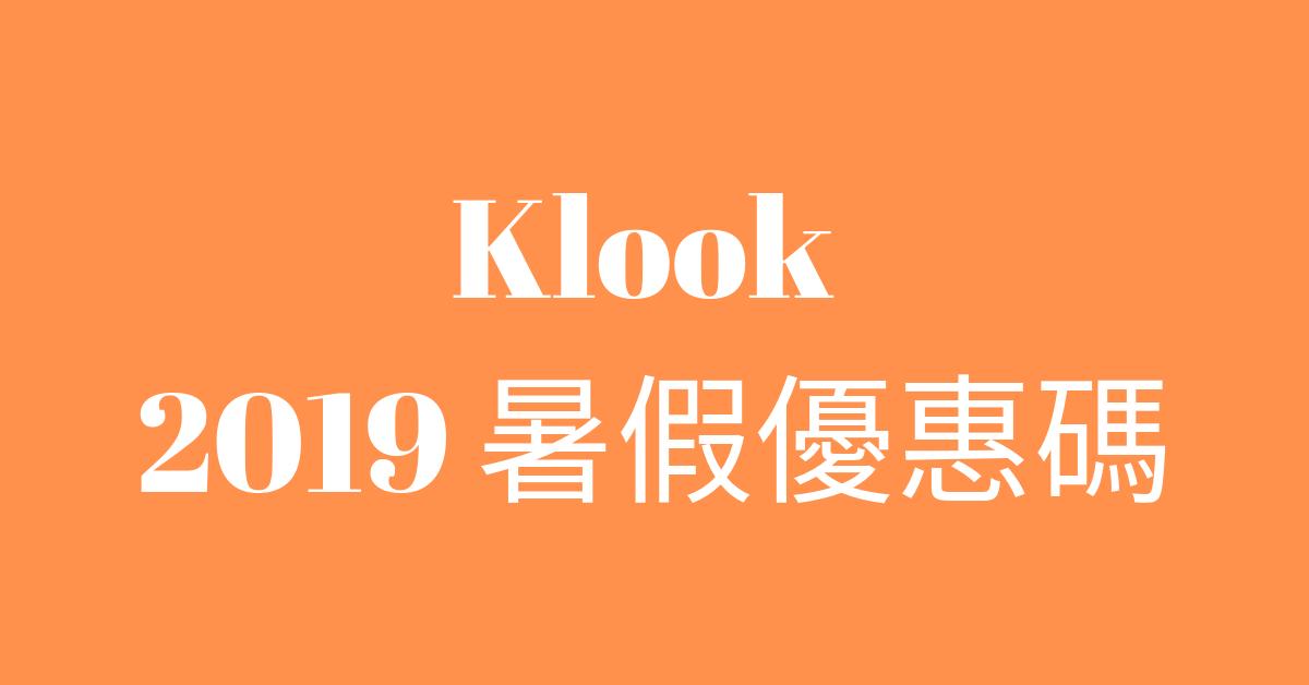 Klook 2019暑期優惠碼