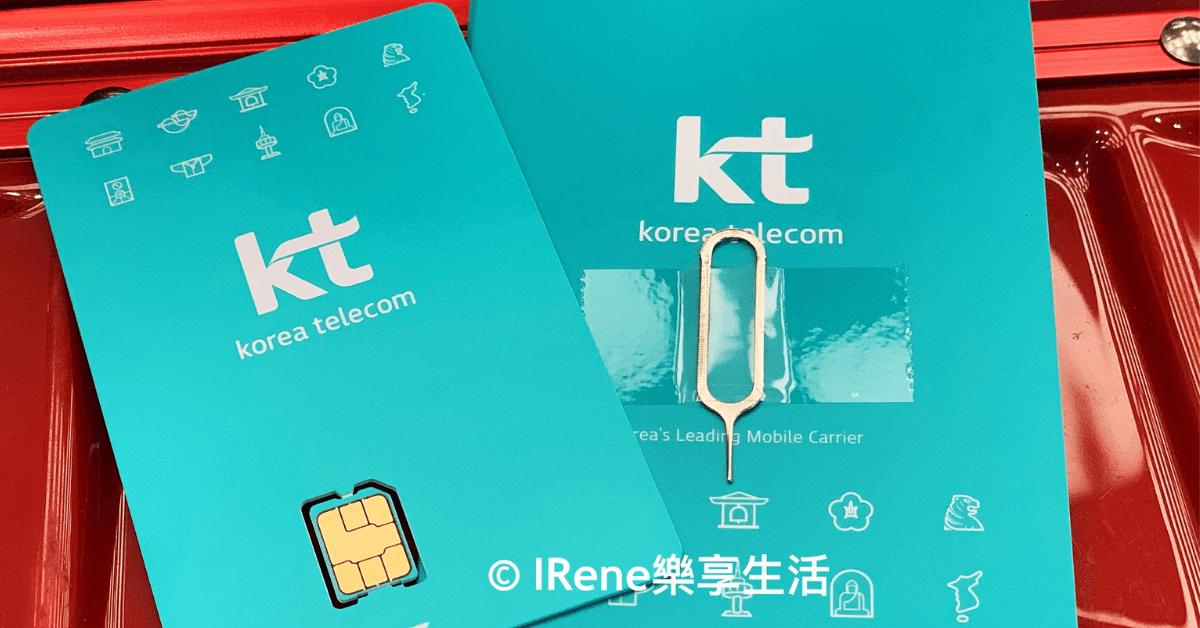 網速快, 不限流量,  韓國自助旅行上網卡