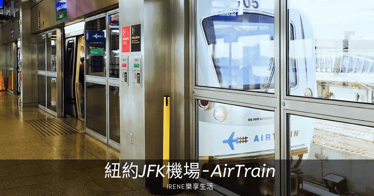 紐約機場交通 – 紐約JFK機場電車AirTrain