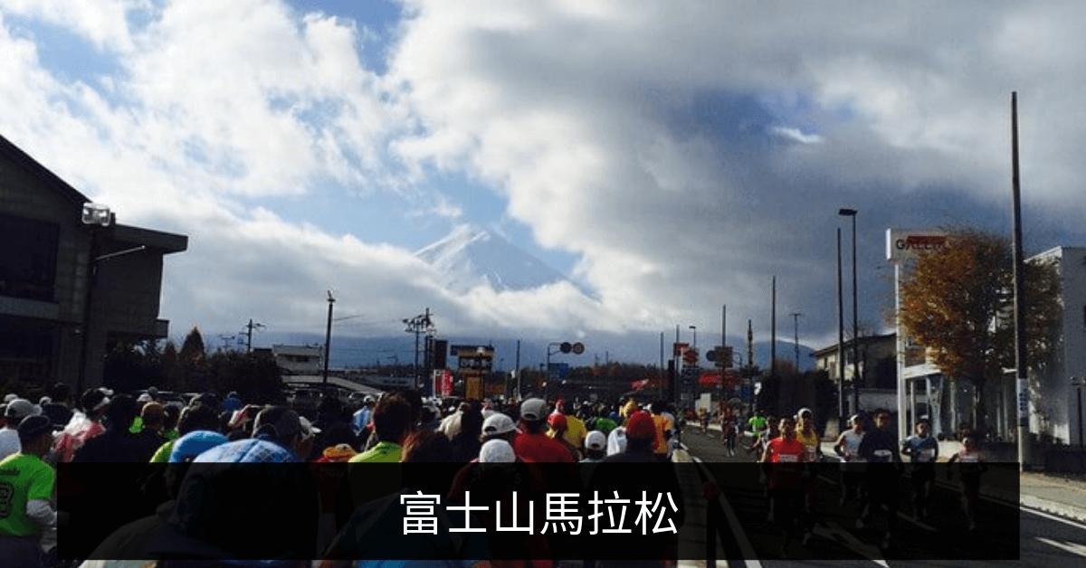 [富士山馬拉松] 人生的初馬挑戰卻沒有完賽, 難忘的美景及跑馬經驗