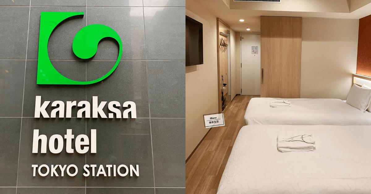 [東京車站住宿推薦] 新開幕, 房型寬敞, 適合購物和親子旅遊 Karaksa Hotel Tokyo Station
