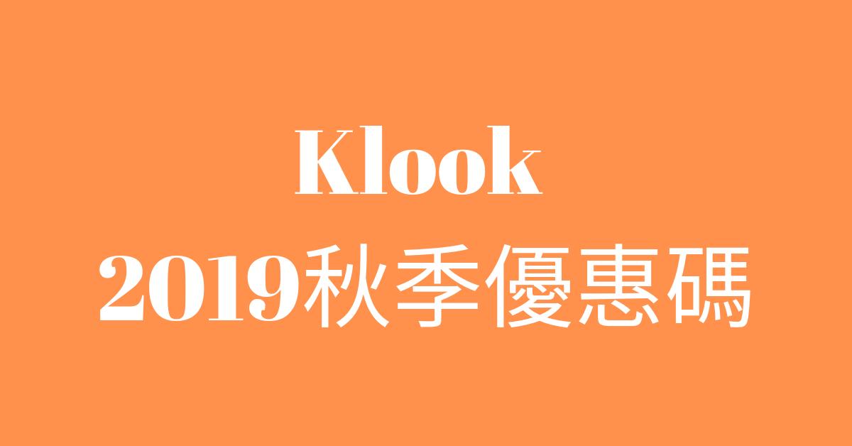 Klook 2019 秋季優惠碼