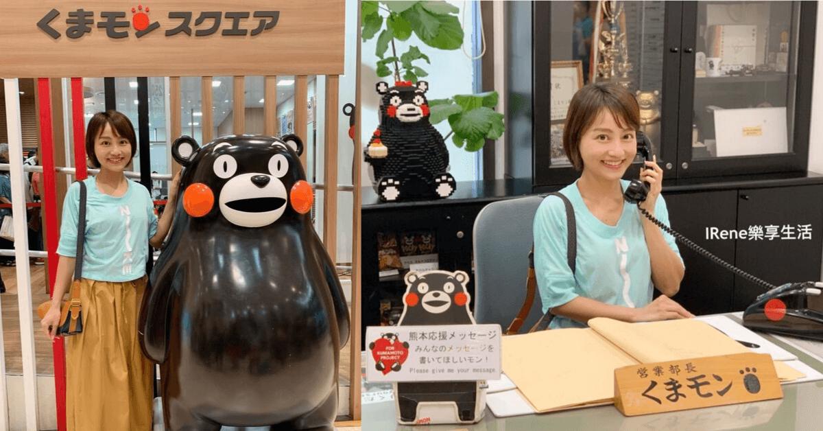 熊本必訪景點 – 一定要來參觀熊本部長辦公室